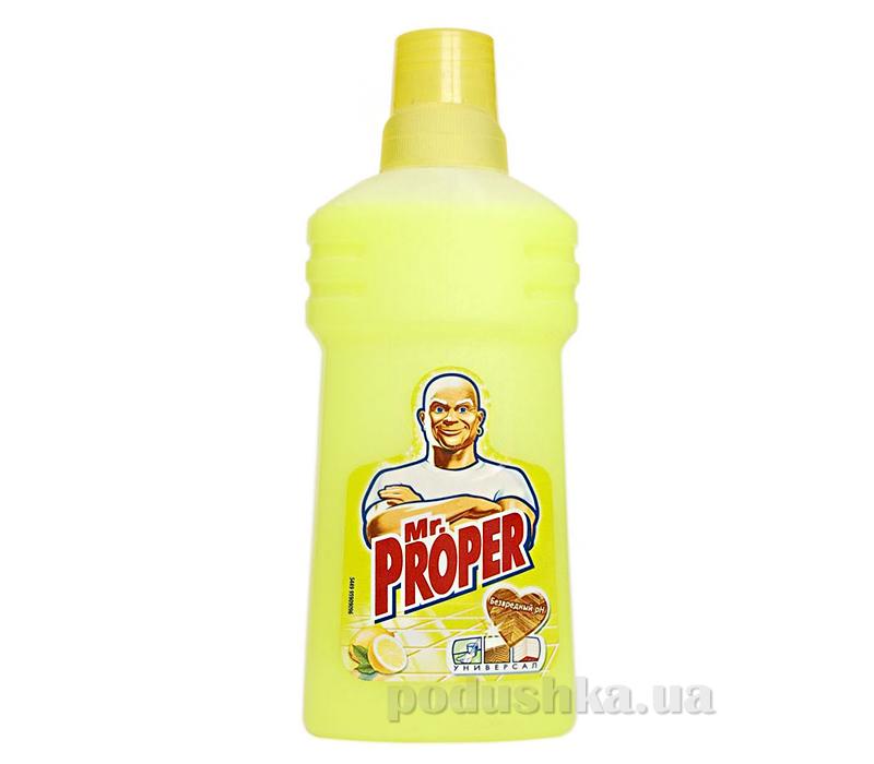 Средство моющее универсальное Mr.Proper Лимон 500 мл