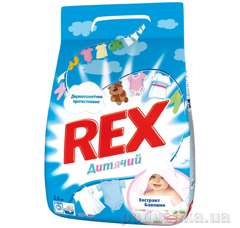 Стиральный порошок Rex автомат Детский универсальный 2,4 кг 9000100695770