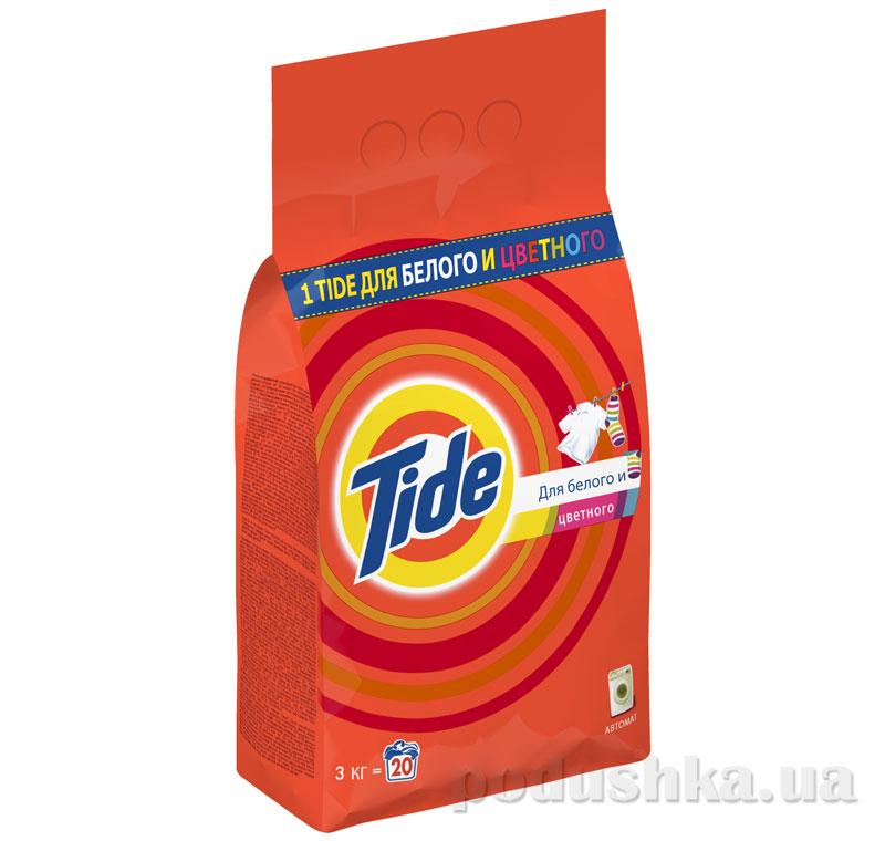 Стиральный порошок Tide Для белого и цветного 3 кг Автомат