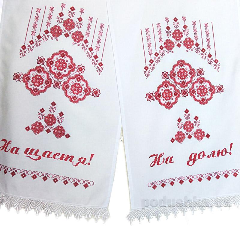 Свадебный рушник с вышивкой под ноги Украина Дiторобчик