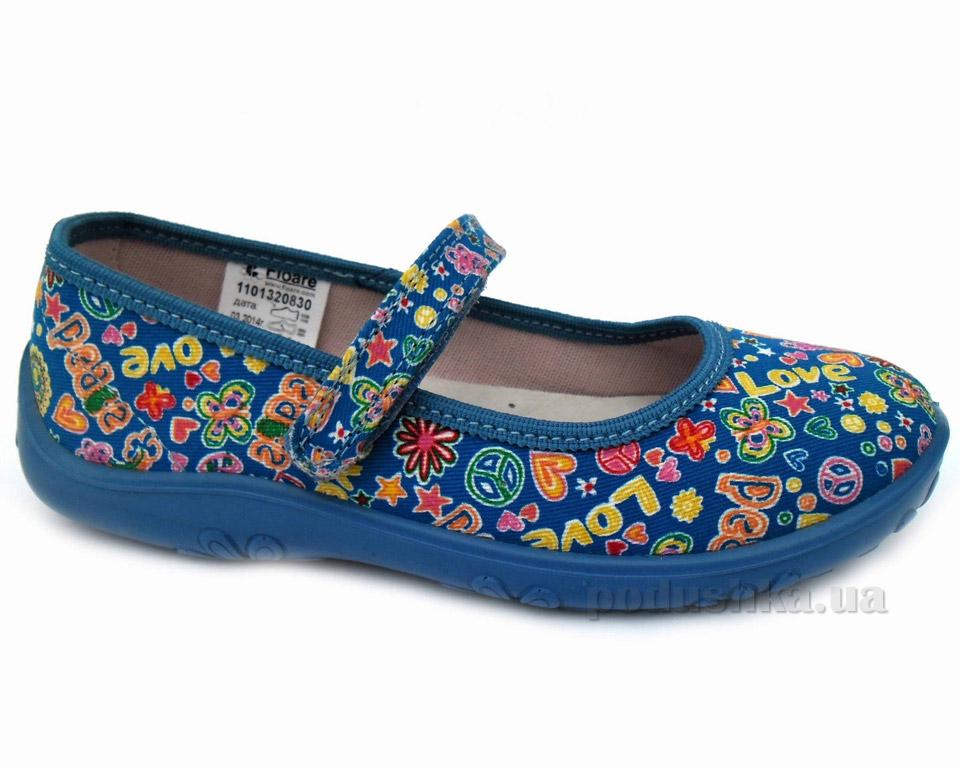 Тапочки Floare Маргарита синие