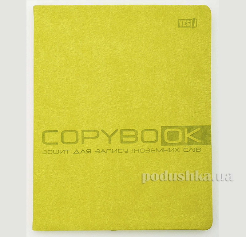 Тетрадь для записи иностранных слов PU лимонная 1 Вересня 1-150962