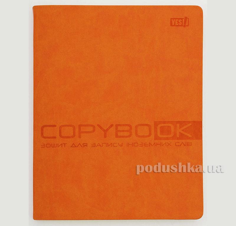 Тетрадь для записи иностранных слов PU оранжевая 1 Вересня 1-150966