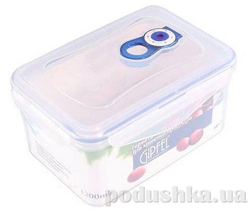 Вакуумный контейнер для хранения продуктов Gipfel 184x126x97мм (пластик) 1200 мл