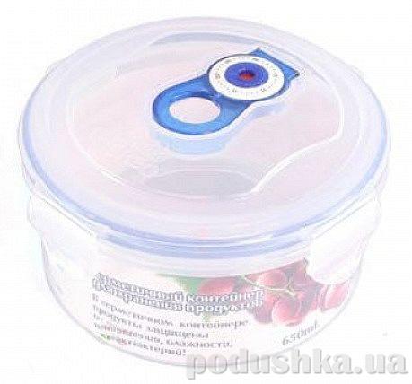 Вакуумный контейнер для хранения продуктов круглый Gipfel 140x79мм (пластик) 650 мл