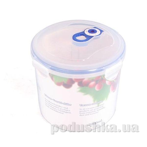 Вакуумный контейнер для хранения продуктов круглый Gipfel 167x152мм (пластик) 2000 мл