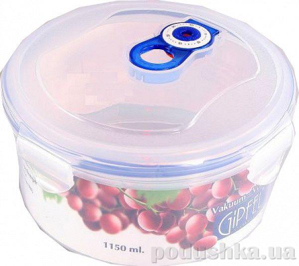 Вакуумный контейнер для хранения продуктов круглый Gipfel 167x90мм (пластик) 1550 мл
