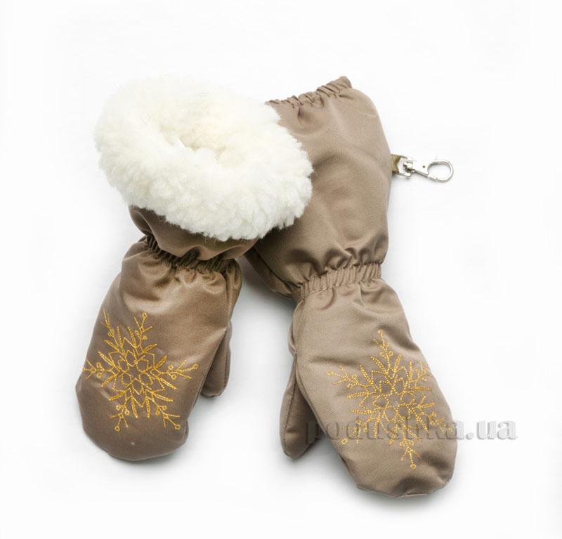 Варежки на меху Модный карапуз 03-00472 бежевый