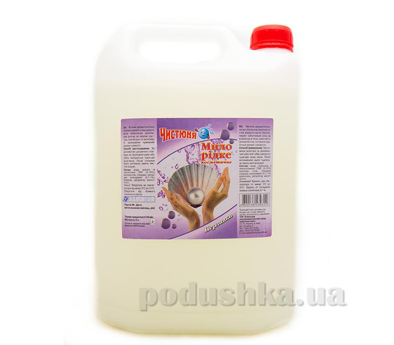 Жидкое мыло Чистюня 5 л