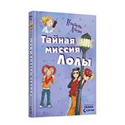 Детская книга Все приключения Лолы: Тайная миссия Лолы, книга 3, рус. Р359010Р