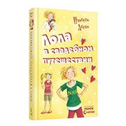 Детская книга Все приключения Лолы: Лола в свадебном путешествии, книга 6, рус. Р359015Р
