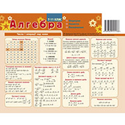 Развивающая карточка-подсказка Алгебра Зірка 06141138