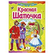 Детская мозаика Красная Шапочка Пегас 12166886