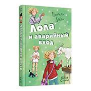 Детская книга Все приключения Лолы: Лола и аварийный вход, книга 5, рус. Р359008Р