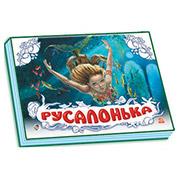 Детская книга Панорамка: Русалочка М14141У