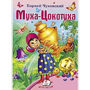 Книга детская Муха-цокатуха Пегас 12133748