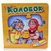Детская книга Сказка с пазлами: Колобок, М238007У