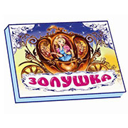 Детская книга Панорамка: Золушка М249012Р