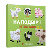 Книга Во дворе. In the yard Старый Лев 9786176793144