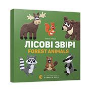 Книга Лесные звери. Forest animals Старый Лев 9786176793175