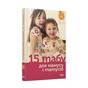 Книга 15 табу для мам и пап Старый Лев 9786176792017