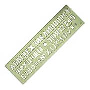 Линейка-трафорет шрифтов Спектр ЛШ-16
