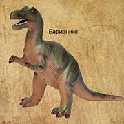 Игровая фигурка Динозавр Барионикс