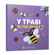 Книга В траве. In the grass Старый Лев 9786176793151