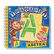 Обучающая тетрадь Трафарет: Азбука А246011У