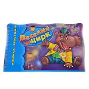 Детская книга-ростомер: Веселый цирк А10378У