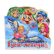 Детская книга Любимая сказка мини: Гуси - лебеди М332018Р