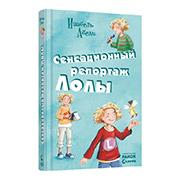 Детская книга Все приключения Лолы: Сенсационный репортаж Лолы, книга 2, рус. Р900144Р