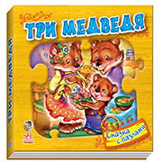Детская книга Сказка с пазлами: Три медведя М17571Р
