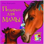 Детская книга серии: Любимая мама: Подарки для мамы, рус. С505004Р