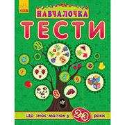 Детская книга Обучалочка Тесты: Что знает малыш в 2-3 года укр С479021У