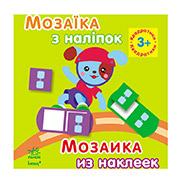 Мозаика из наклеек Квадратики укр К166010У