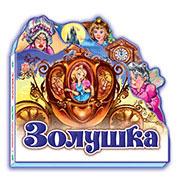 Детская книга Любимая сказка мини: Золушка В.Г. Маг М332009Р