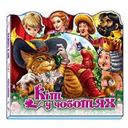 Детская книга Любимая сказка мини: Кот в сапогах  В.Г. Маг М332013У