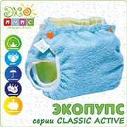 Подгузник-трусики без кармана Classic Active