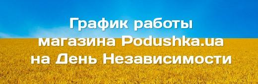 График работы магазина Podushka.ua на День Независимости