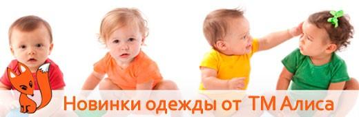 Новая коллекция одежды от ТМ Алиса в магазине Podushka.ua