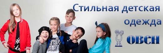 Новинки стильной одежды для детей от ТМ Овен