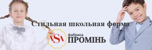 Новый взгляд на школьную форму от фабрики «Промiнь»