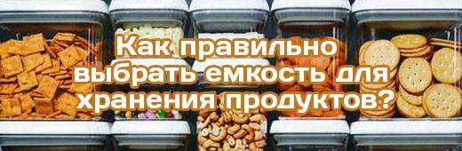 Как правильно выбрать ёмкости для хранения продуктов
