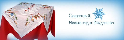 Украшаем новогодний и Рождественский стол уникальными изделиями из льна от Тм Гармония