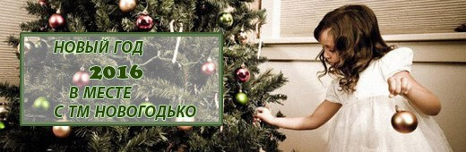 Не за горами любимые новогодние и рождественские праздники, пора запасаться украшениями и праздничными аксессуарами от Тм Новогодько
