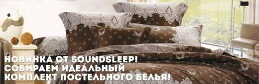 Новинка от SoundSleep! Собираем идеальный комплект постельного белья!