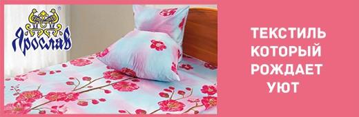 Уютная коллекция текстиля на любой вкус от Бренда Ярослав