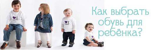 Как выбрать обувь для ребёнка?