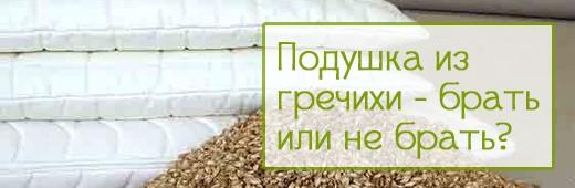 Подушка из гречихи - брать или не брать?